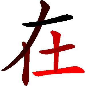 在 – Em 8º lugar na lista de caracteres chineses mais comuns