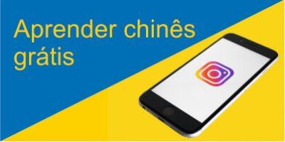 Como aprender chinês grátis? Isso é possível sequer?