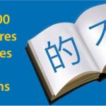 Os 100 Caracteres Chineses Mais Comuns Thumbnail