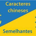 Caracteres Chineses Semelhantes – Os essenciais Thumbnail
