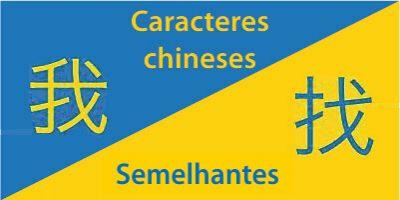 Caracteres Chineses Semelhantes – Os essenciais