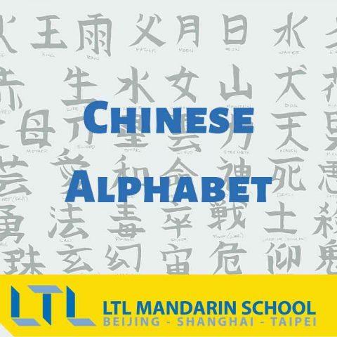 O Alfabeto Chinês existe sequer?