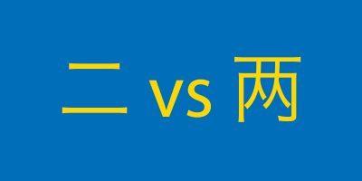 Pílulas de Gramática Chinesa – 二 vs 两