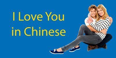 Eu amo você em Chinês – O Guia Definitivo
