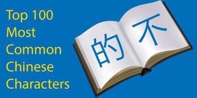 Os 100 Caracteres Chineses Mais Comuns