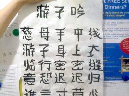 Aula de caligrafia em Xangai