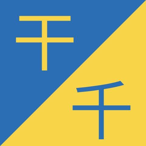 Alfabeto Chinês - Caracteres chineses que parecem semelhantes