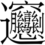 Biang Caractere Simplificado Comida Tradicional Chinesa