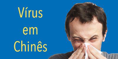 """Como se diz """"vírus"""" em chinês – O guia da LTL para falar sobre saúde"""